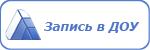 Кнопка_ДОУ